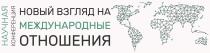 Новый взгляд на проблемы международных отношений  и зарубежного регионоведения