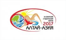 "The III Asian Student Forum ""Altai-Asia - 2017"""