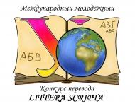 LITTERA SCRIPTA
