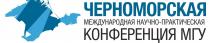 Black Sea conference of Lomonosov Moscow State University