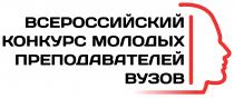 Межрегиональный этап (г. Саратов) Конкурса молодых преподавателей