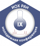 IX Молодежная конференция ИОХ РАН