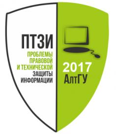 IV Всероссийская междисциплинарная молодежная научная конференция ПТЗИ - 2017