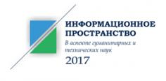 Информационное пространство в аспекте гуманитарных и технических наук - 2017