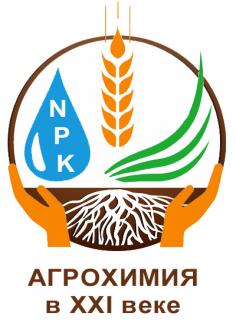 Агрохимия в XXI веке